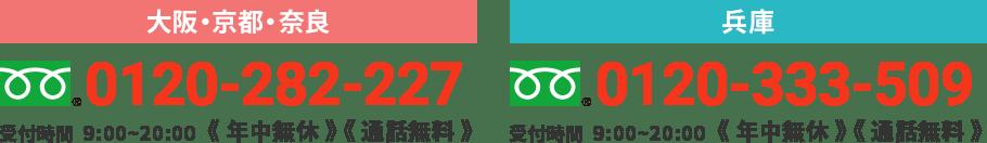 大阪・京都・奈良:0120-282-227 兵庫:0120-333-509