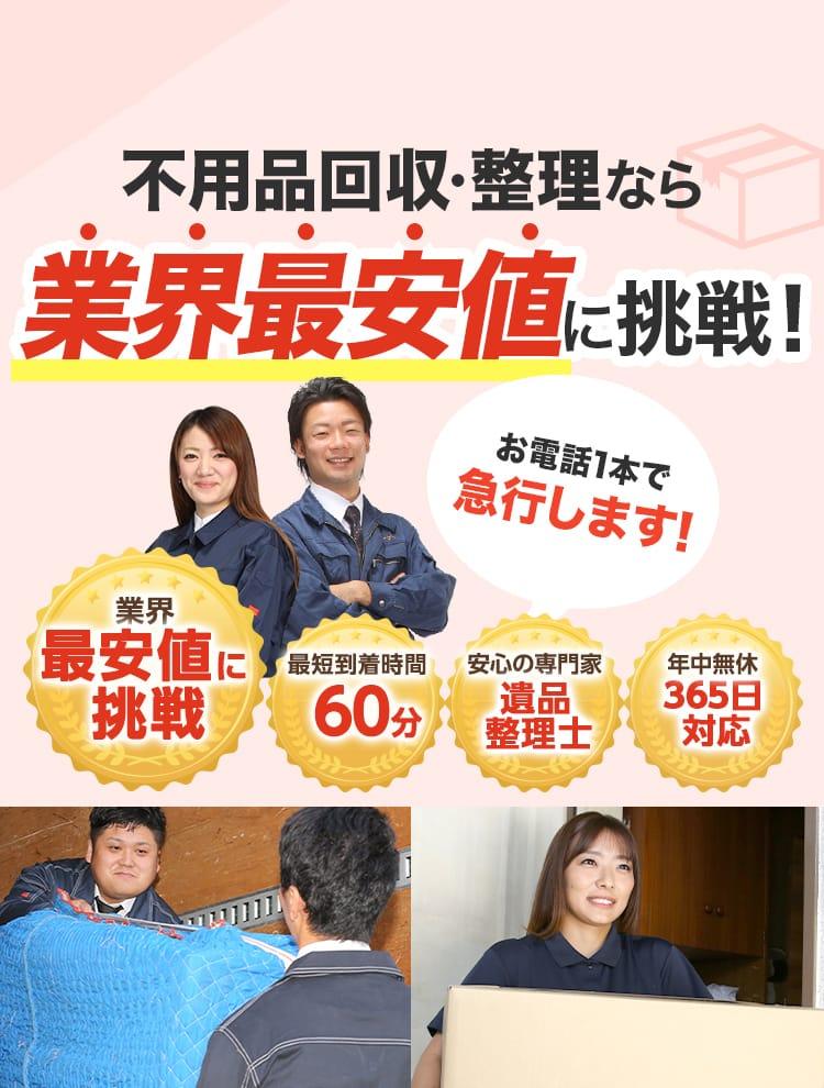 大阪市北区の不用品回収なら関西プロスタッフ