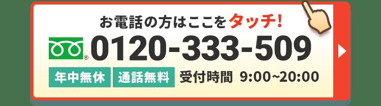 0120-333-509