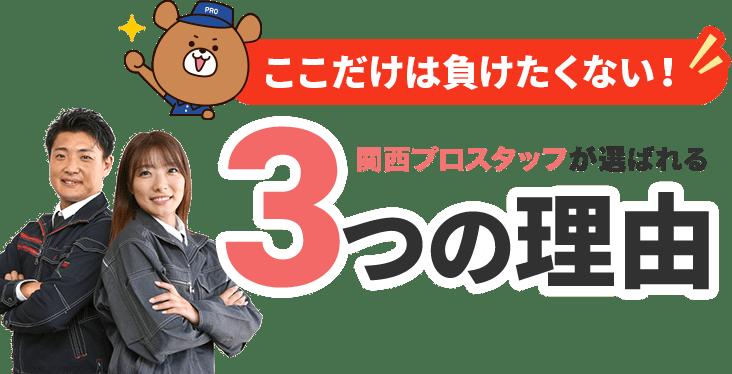 関西プロスタッフが選ばれる3つの理由