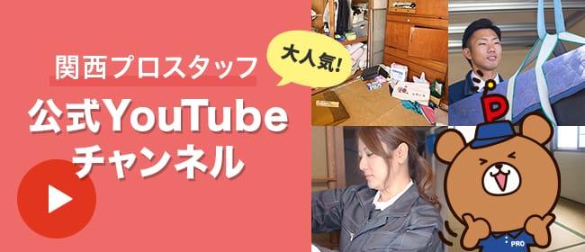 関西プロスタッフ公式YouTubeチャンネル