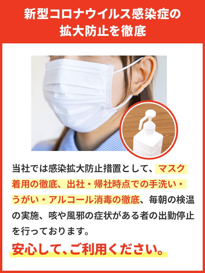 コロナウイルス対策を徹底しています。
