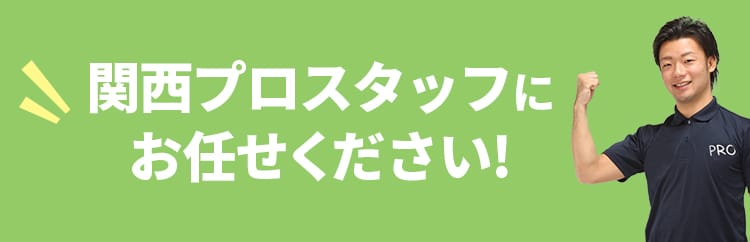 関西プロスタッフにお任せください!