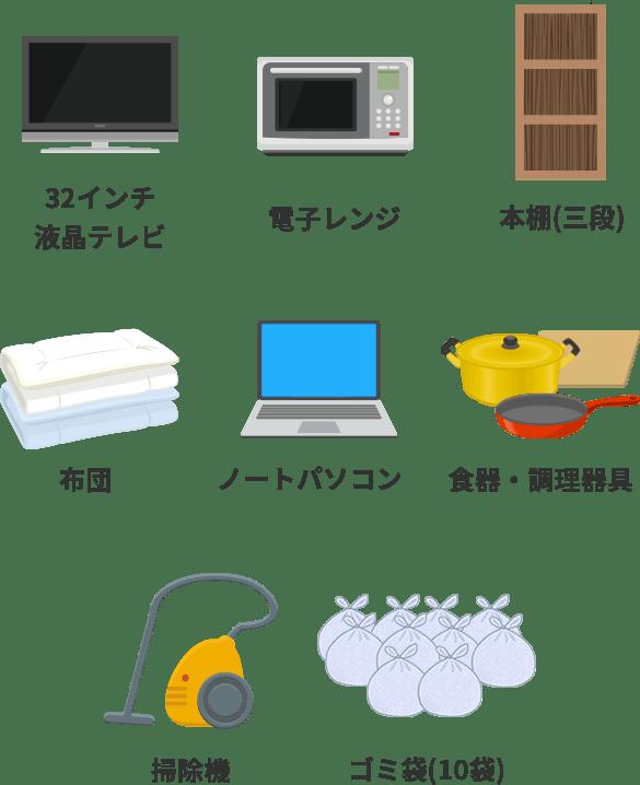 32インチ液晶テレビ、電子レンジ、本棚(三段)、布団、ノートパソコン、食器・調理器具、掃除機、ゴミ袋(10袋)