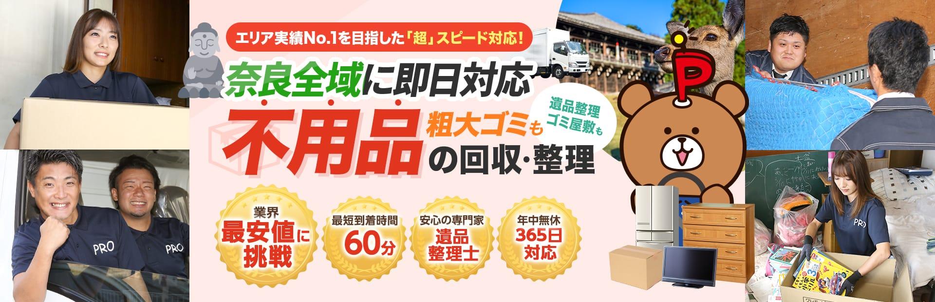 奈良県の不用品回収