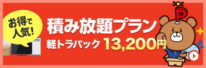 積み放題プラン 軽トラ12,000円