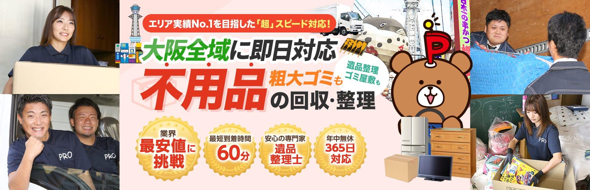 大阪府の不用品回収